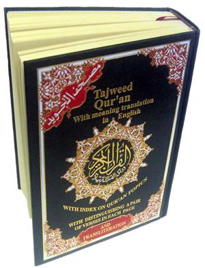 abdullah yusuf ali quran translation and commentary pdf