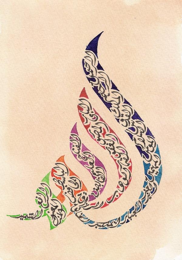 Esma L Hsna Allahn 99 Smi TR 2014