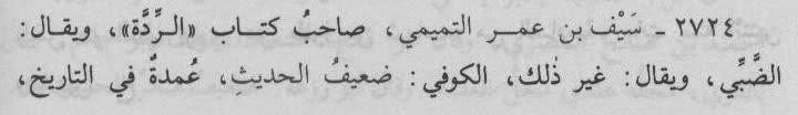 Sayf ibn Umar - weak in hadith good in History-1