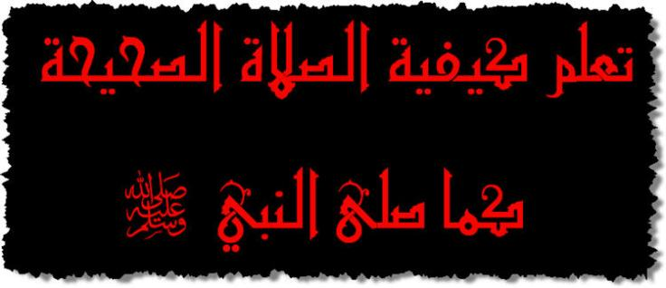 Correct-method-of-Salah