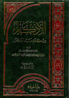 Imam Nawawi-Kitab al Adhkaar