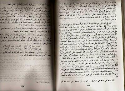 Kitab al Adhkaar-Imam Nawawi(RA)