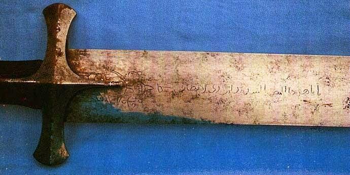 Prophet-sword -Al Battar-Inscrip-2