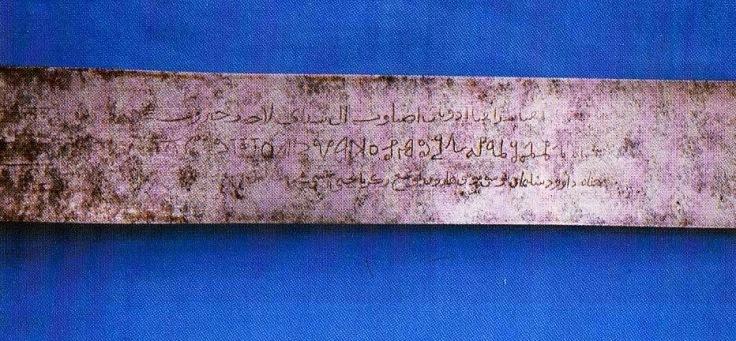 Prophet-sword Al Battar -Inscrip-3