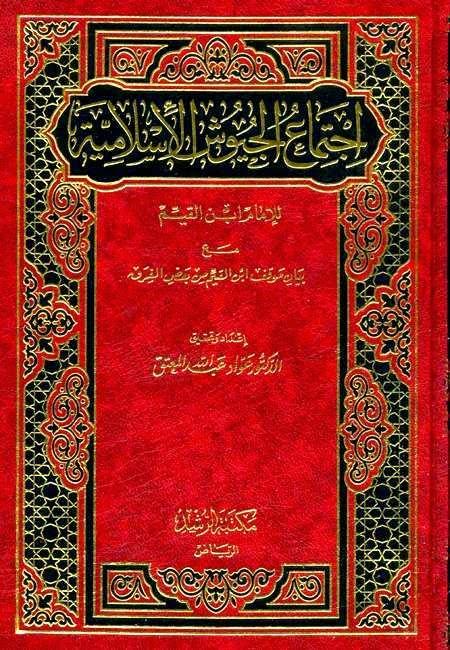 Ijtma' al-Juyush al-Islamiyyah