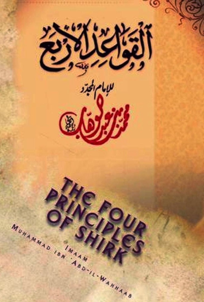 The Four Principles of Shirk