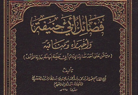 qalaid al jawahir pdf download