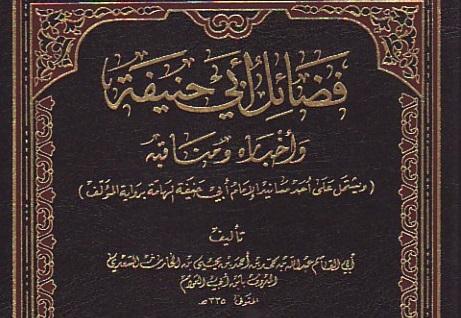 Fadail-Abi-Hanifa