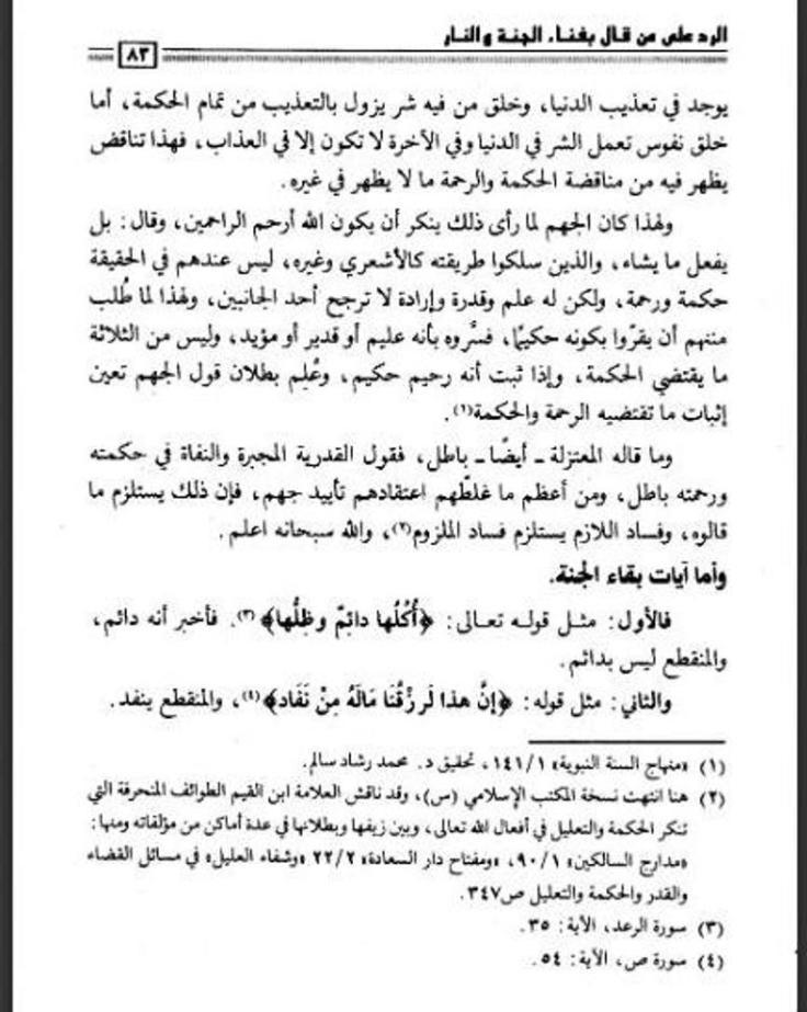 Ar Raddu ala man qaala bi fanaail Jannati wan Naar -page83-[Salafiaqeedah Blogspot . com]