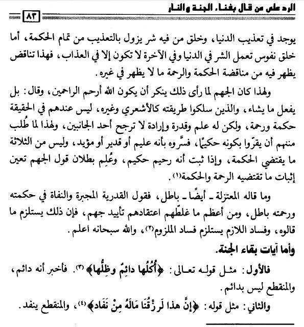 Ar Raddu ala man qaala bi fanaail Jannati wan Naar [salafiaqeedah - blogspot. com]