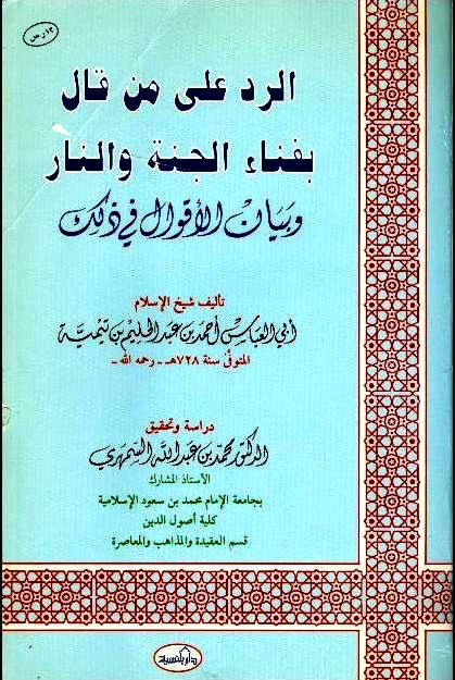 Ar Raddu ala man qaala bi fanaail Jannati wan Naar -The Refutation of the one who affirms the end of both Heaven and Hell-Ibn Taymiyyah -book