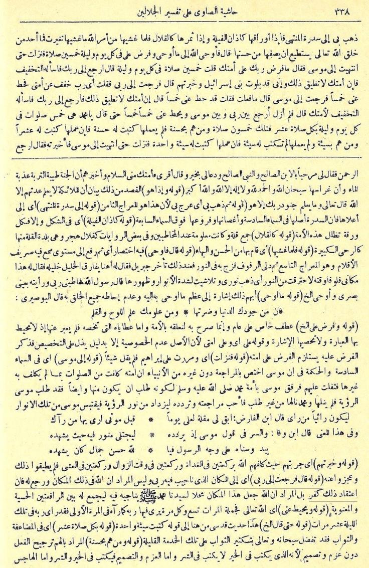 As-Sawi-Hashiyyatou s-tafsir al-Sawi ala Jalalayn, the Shaykh As-Sawi said about the hadith of al-Isra wa-l Miraj