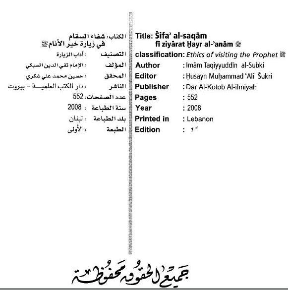 Shifa` al-Saqam (2)