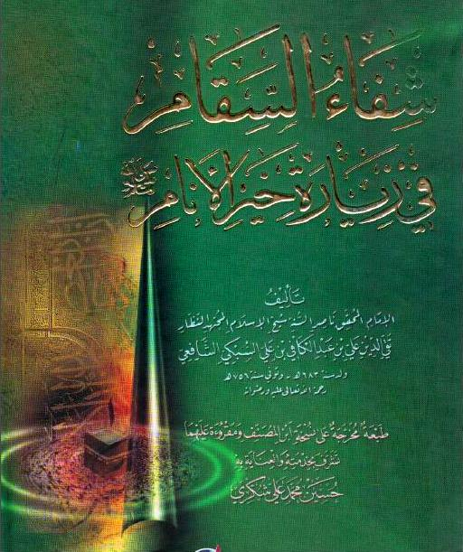 Shifa` al-Saqam