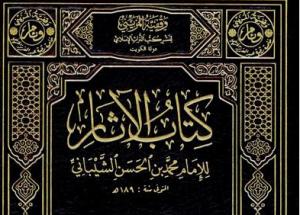 Kitab-al-Athar-of-Shaybani