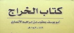 Kitab-al-Kharaj_Abu-Yusuf