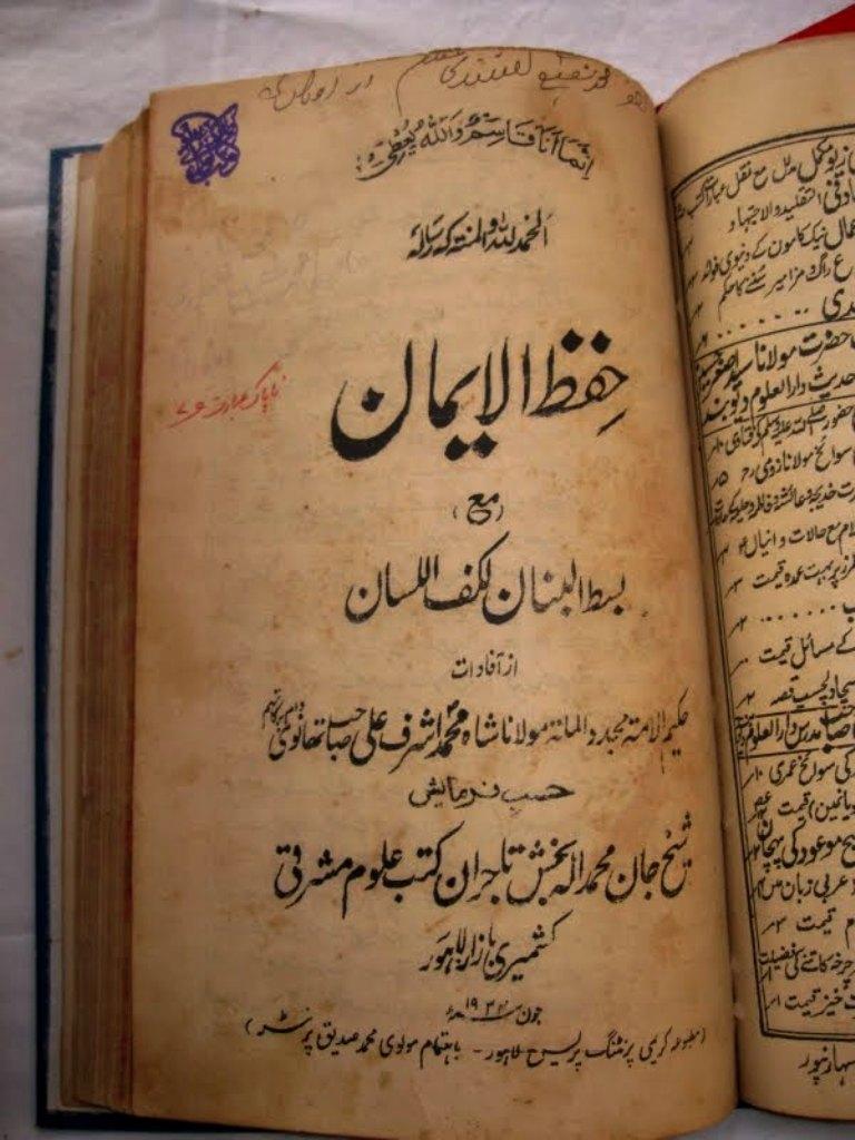 hifzul iman book