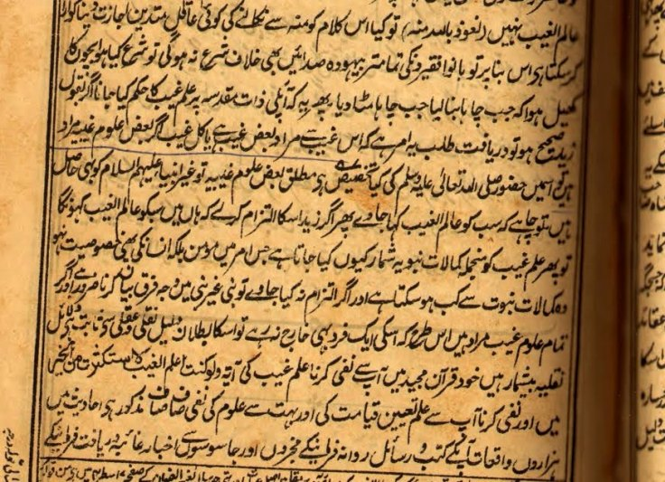 Hifzul Iman Large scan of Page 6-7 Ashraf ali Thanvi