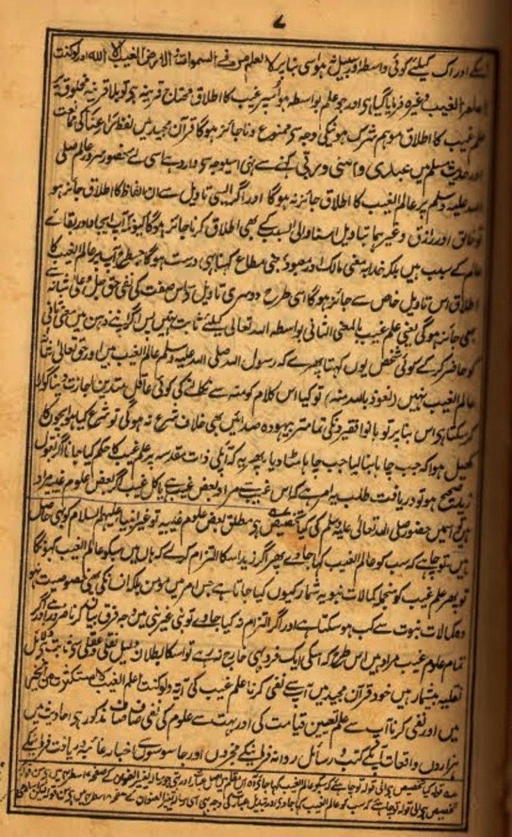 Hifzul Iman Page 6-7