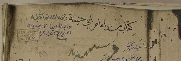 Musnad-Abu-Hanifa-ms-e1448304620186