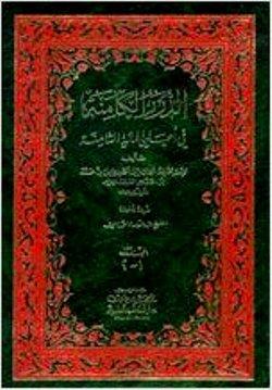 al-Durar al-kamina fi `ayn al-Mi'at al-thamina.jpg