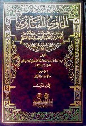 al_Hawi_lil_Fatawi_as_suyuti.jpg