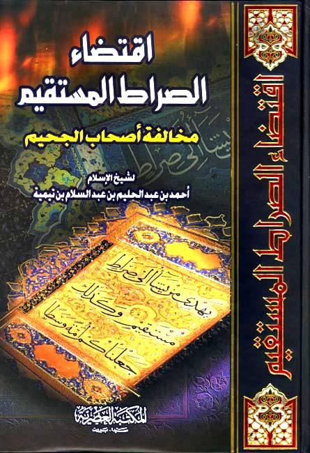 Iqtida' Al Sirat Al Mustaqeem.jpg