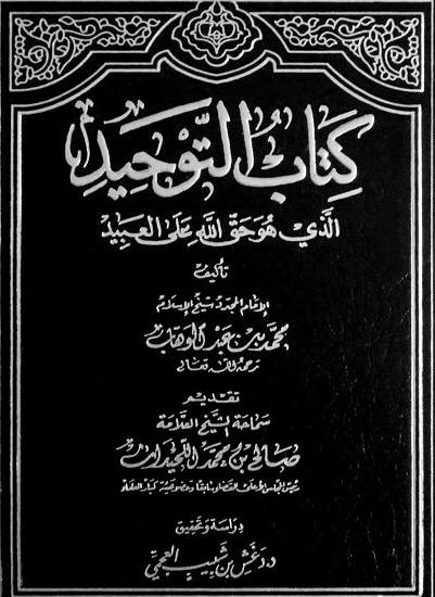 kitab-tawheed.jpg