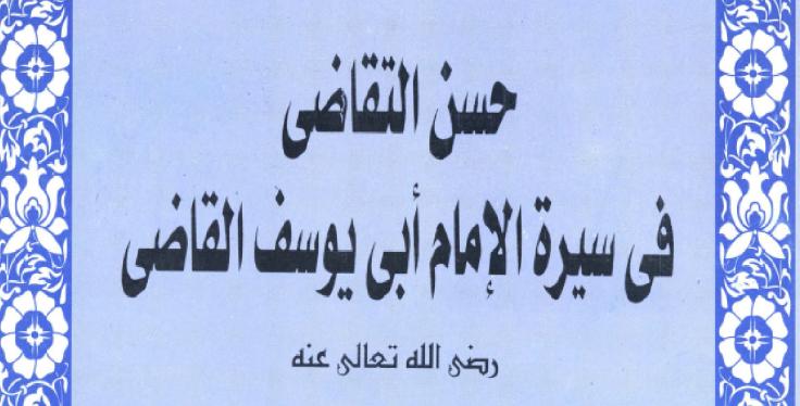 Abu-Yusuf_darultahqiq
