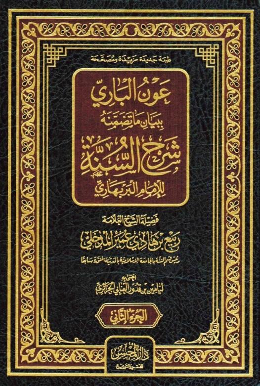 charh-as-sunnah-al-barbahari-cheikh-rabi-al-madkhali