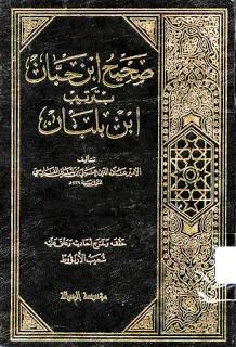 sahih-ibn-hibband-354ah