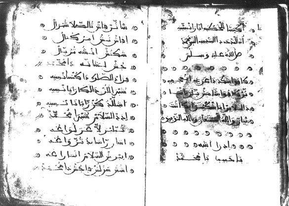 1-morisco-mawlid-poem-1567ce