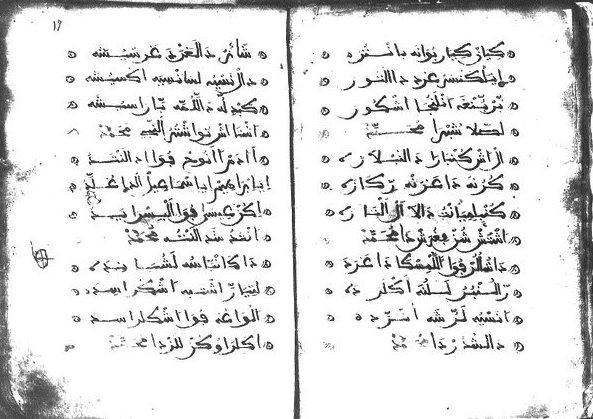 2-morisco-mawlid-poem-1567ce