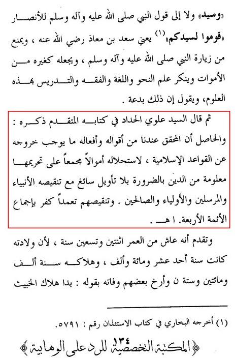 imam-zayni-dahlan-al-durar-al-saniyyah-fi-al-radd-ala-al-wahhabiyyah-s-134